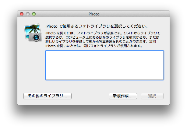 iPhoto trouble1
